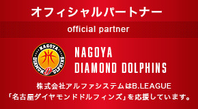 名古屋ダイヤモンドドルフィンズオフィシャルパートナー